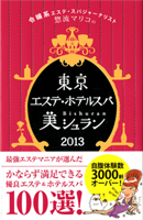 東京エステ・ホテルスパ 美シュラン2013