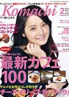 Komachi[香川] 2015年2月号